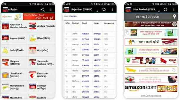 Ration-card-list-check-karne-wala-app