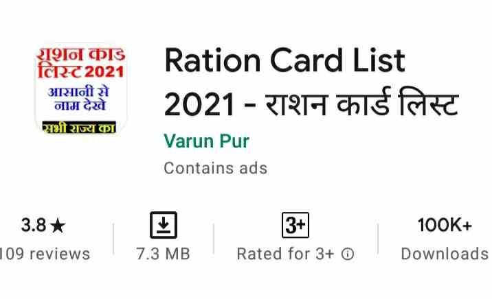 Ration-card-dekhne-ka-app