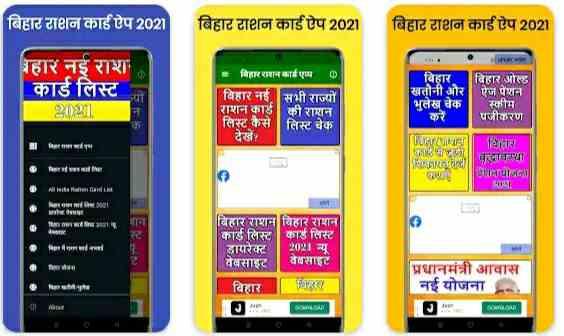 Bpl-list-check-karne-wala-app