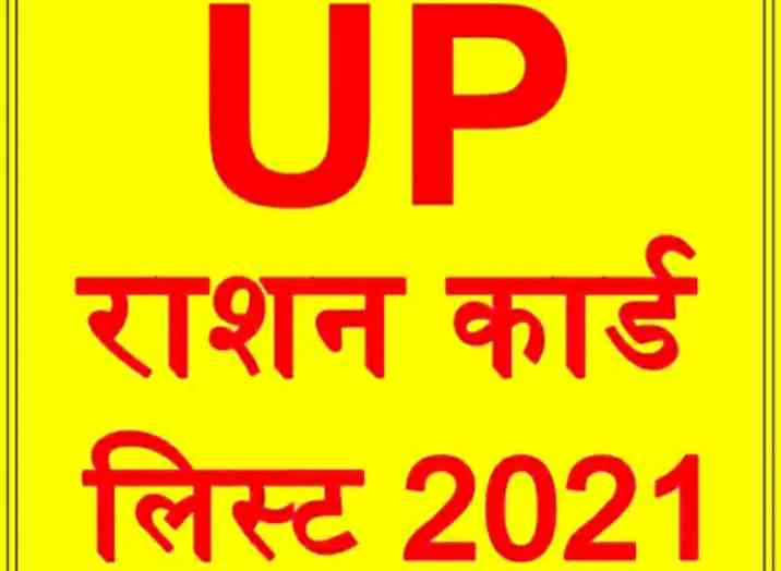 Up-ration-card-check-karne-wala-app