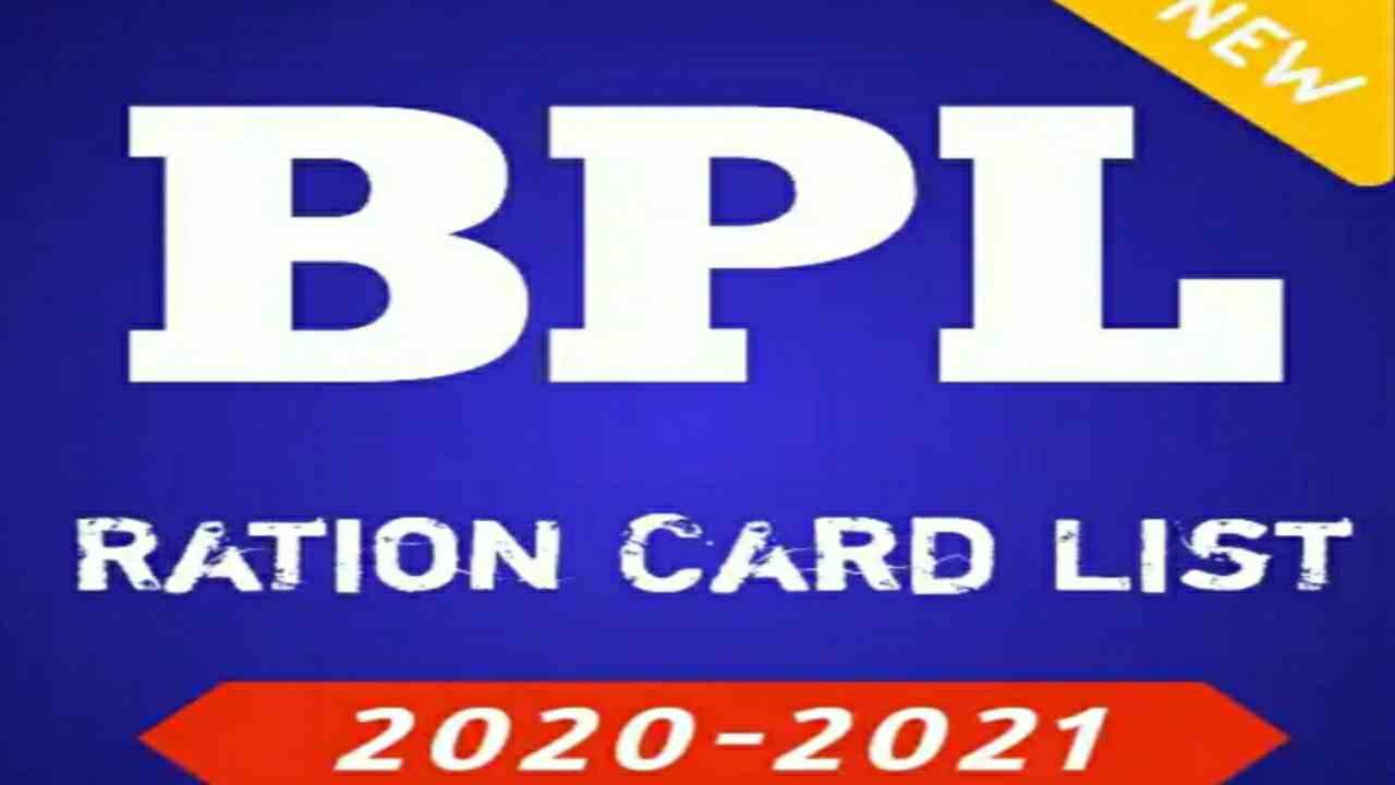 Ration-card-status-check-karne-wala-app