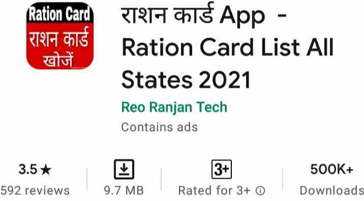Ration-card-check-karne-wala-app-download